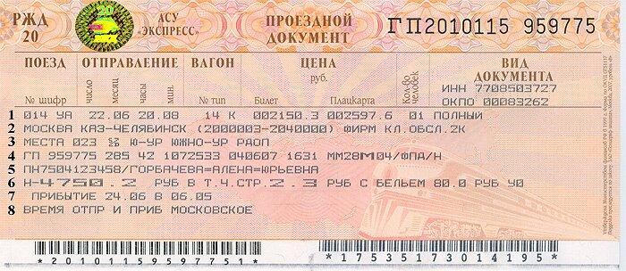 жд вокзал павлодар цены на билеты